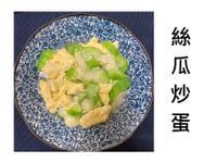 木木作羹湯|絲瓜炒蛋