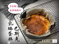 零失敗!氣炸鍋之巴斯克乳酪蛋糕🤩+影片