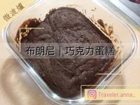 🧁吃吃人生│布朗尼│巧克力蛋糕│微波爐