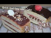 【520特別食譜】簡易的表達愛意蛋糕