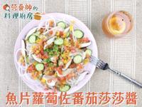 【營養師的料理廚房】魚片蘿蔔佐番茄莎莎醬