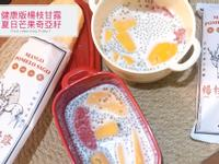 健康版楊枝甘露 - 芒果奇亞籽料理
