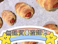 無麩質餐包(基礎麵包)