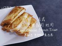 簡單料理 | 法式玉米起司 吐司