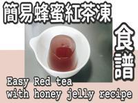 10# 簡易蜂蜜紅茶凍