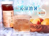 黃梅果醋氣泡飲(沁涼消暑)