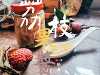 荔枝佛手瓜果醬 純素 免烘 (附影片)