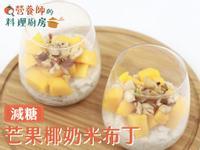 【營養師的料理廚房】減糖芒果椰奶米布丁
