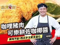 咖哩豬肉可樂餅佐咖椰醬