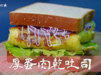 傳統零食新吃法~厚蛋肉乾吐司★okane