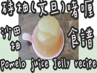18# 碌柚(沙田柚/文旦)啫喱