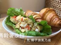 馬鈴薯沙拉(椰子油美乃滋)