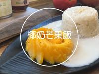 椰奶芒果飯