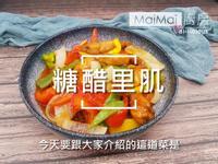 糖醋里肌【MaiMai廚房】