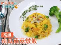 【營養師的料理廚房】高纖南瓜菇菇燉飯