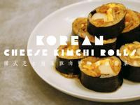 韓式芝士泡菜豚肉蟹柳蛋絲紫菜卷