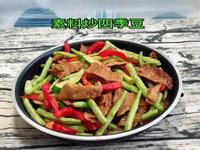 素料炒四季豆(水波爐料理)