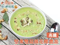 營養師的料理廚房-高纖堅果雙菇綠花椰濃湯