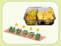酪梨莎莎醬(無香菜版)