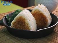 【台鹽料理教室】日式烤飯糰