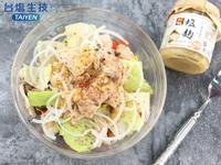 【台鹽料理教室】雞肉溫沙拉