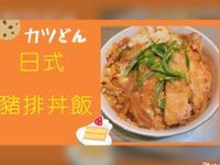日式豬排丼飯*附影片*