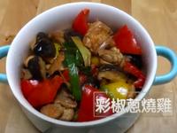 彩椒蔥燒雞 有了彩椒讓菜看起來更美味!