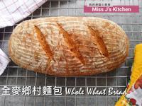 簡單、免揉 - 全麥鄉村麵包