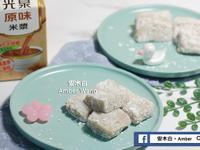 米漿涼糕(影片)