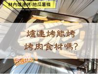 【爐連烤烤肉】蝦子|香腸|杏包菇|黑輪|