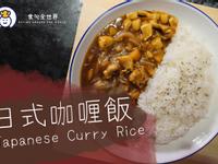 [日本] 養樂多日式咖哩飯