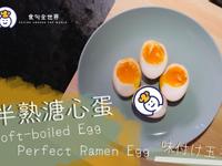 [影片][日本] 半熟溏心蛋