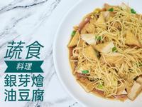 蔬食料理   銀芽燴油豆腐