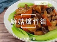 鮮菇燴竹筍(可素食)【MaiMai廚房】