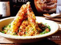 避風塘金沙大明蝦