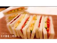 日式雞蛋三明治和各種三明治