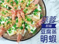 蒜蓉粉絲豆腐蒸明蝦