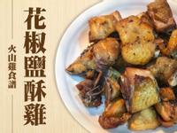 火山雞食譜-花椒鹽酥雞