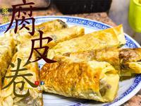 鴨絲/純素腐皮卷 家庭小菜  (附影片)