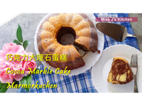 巧克力大理石蛋糕〈影片〉