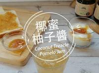 椰蜜柚子醬(不加糖配方)