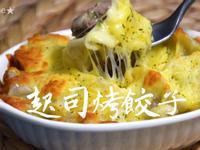 起司烤餃子★okane