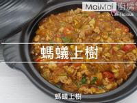 螞蟻上樹【MaiMai廚房】