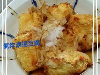 YAMMI愛料理~氣炸揚出豆腐,特製醬汁