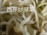 芽菜炒西芹