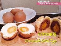 在家做鹹蛋 - 超級簡單