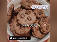 酥脆的巧克力餅乾🍪「無泡打粉」