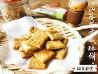山葵蒜香鹹酥餅