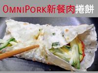 OmniPork新餐肉捲餅