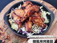 零廚藝料理-韓風辣烤雞翅(氣炸版)